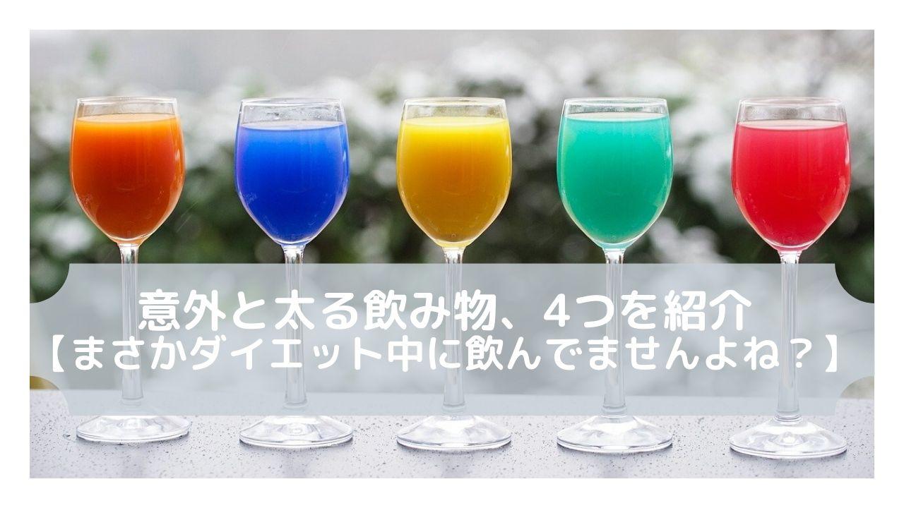 意外と太る飲み物