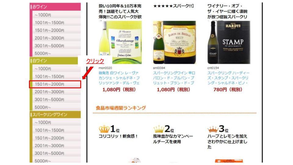 京橋ワイン2-2