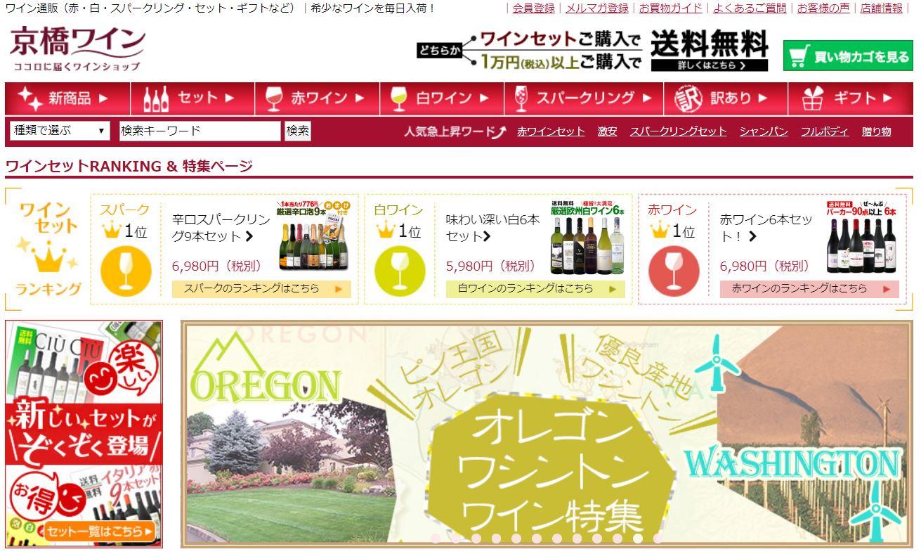 京橋ワイン1
