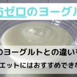 脂肪ゼロヨーグルト