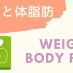 体重と体脂肪