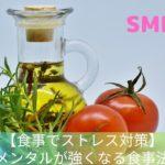 メンタルが強くなる食事法SMILES