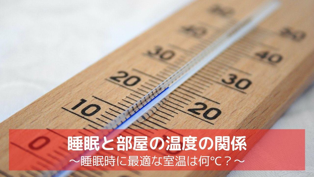 睡眠と部屋の温度の関係