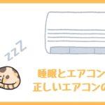 睡眠とエアコン