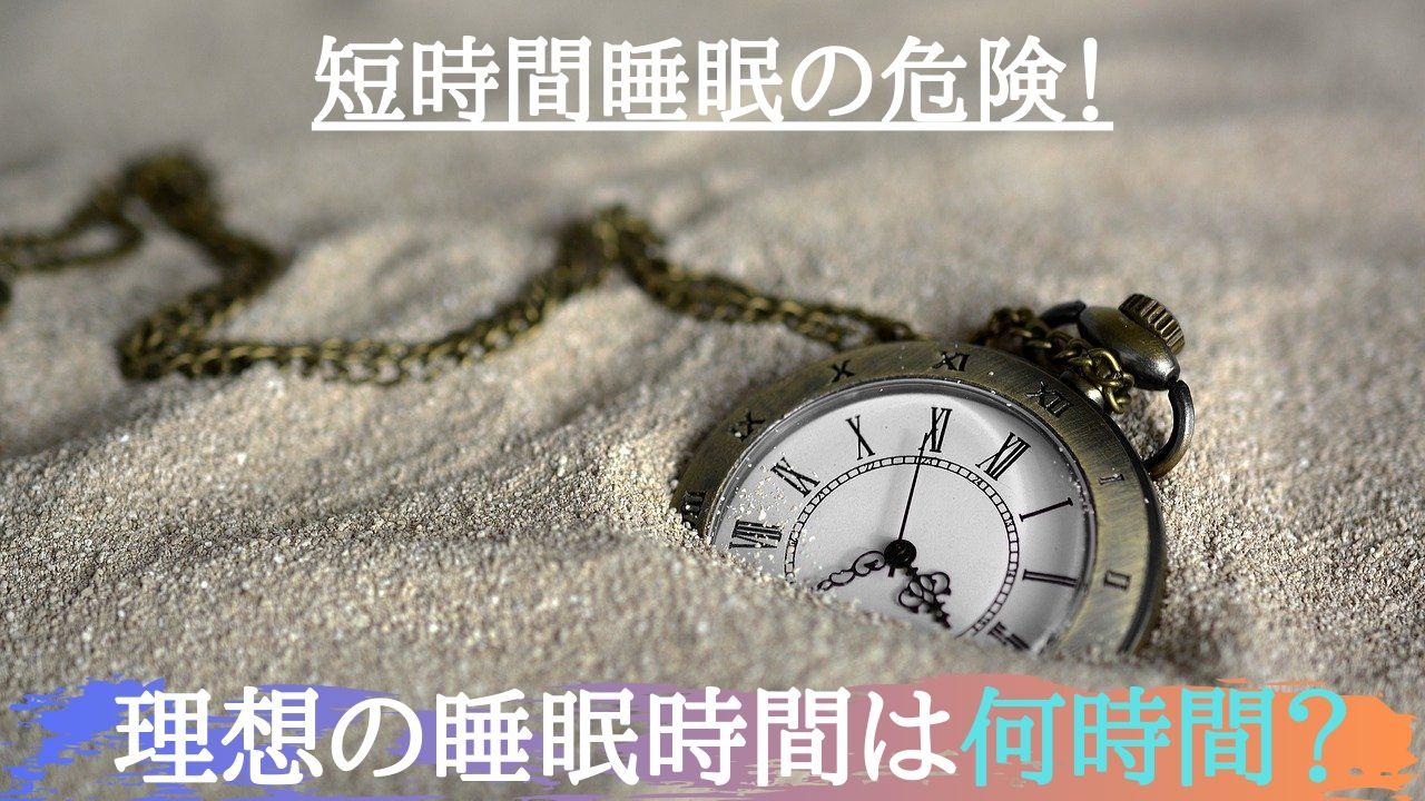 理想の睡眠時間は何時間?