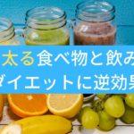 意外と太る食べ物と飲み物3選