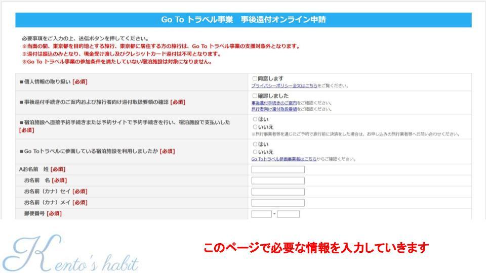 GO TO トラベル申請 (3)