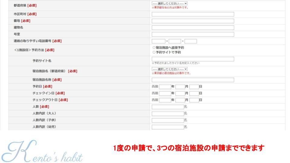 GO TO トラベル申請 (4)