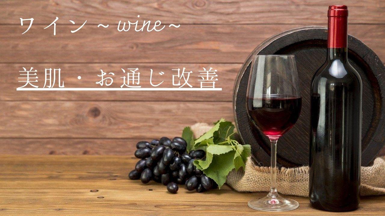 ワインで美肌_お通じ改善
