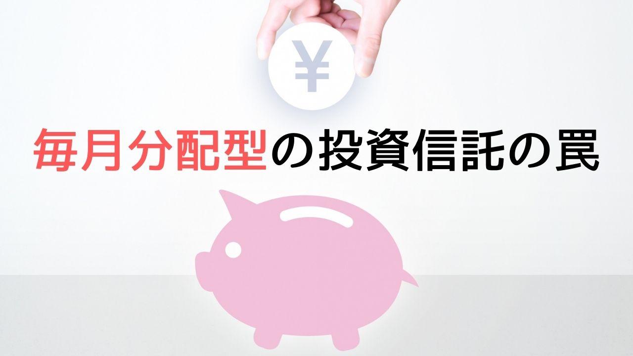 毎月分配型の投資信託の罠