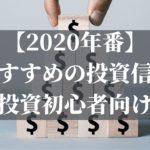 【2020年番】おすすめの投資信託【投資初心者向け】